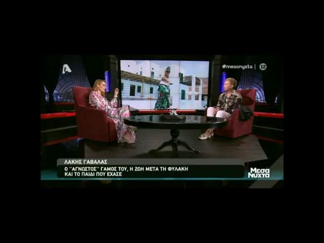 Λάκης Γαβαλάς: Ο «άγνωστος» γάμος με Σουηδέζα καλλονή και το παιδί που έχασε
