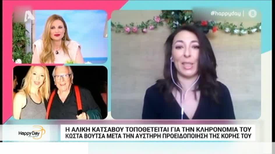 Αλίκη Κατσαβού: Απαντά για την κληρονομιά του Κώστα Βουτσά