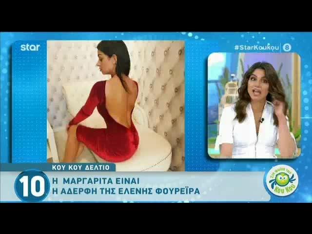 Ελένη Φουρέιρα: Δες για πρώτη φορά την αδερφή της, Μαργαρίτα