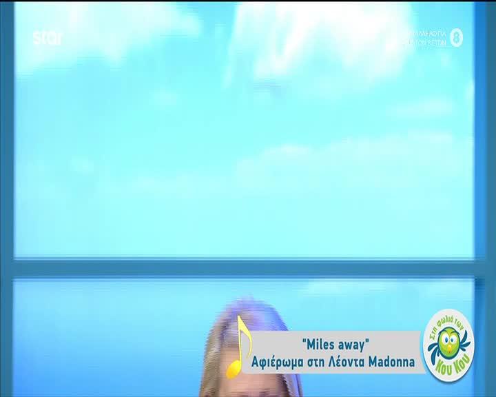 Άση Μπήλιου: Σελήνη στον Υδροχόο| Πώς θα σε επηρεάσει;