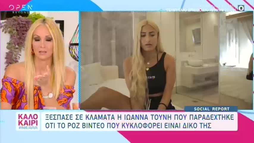 Ναταλί Κάκκαβα: «Τι είναι η Ιωάννα Τούνη και όλη η Ελλάδα βρε παιδιά ασχολείται μαζί της;»