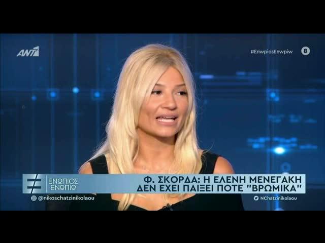 Φαίη Σκορδά: Το σχόλιο για την Ιωάννα Μαλέσκου