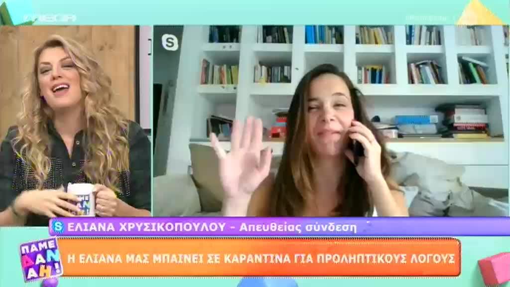 Ελιάνα Χρυσικοπούλου: Εκτός «Πάμε Δανάη» σήμερα! Ήρθε σε επαφή με επιβεβαιωμένο κρούσμα κορονοϊού