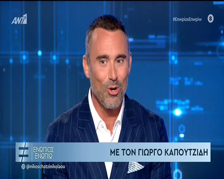 Γιώργος Καπουτζίδης: Οι παύσεις στην καριέρα του & η ταυτότητα του ηθοποιού