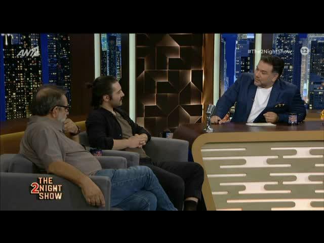 Αντώνης και Γιώργος Καφετζόπουλος: Η κοινή τηλεοπτική εμφάνιση στο The 2Night Show