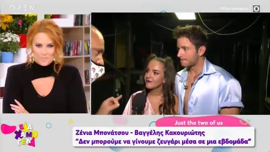 Ζένια Μπονάτσου & Βαγγέλης Κακουριώτης: Η on camera απάντηση στις φήμες που τους θέλουν ζευγάρι