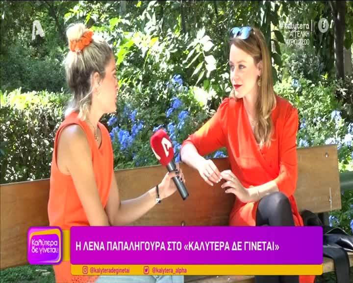 Λένα Παπαληγούρα: Η συνέντευξη στο «Καλύτερα δε Γίνεται»