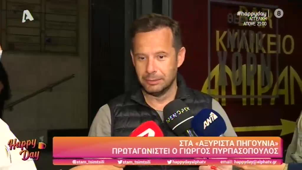 Γιώργος Πυρπασόπουλος: «Δεν έχουμε επαφές με τον Χριστόφορο Παπακαλιάτη»