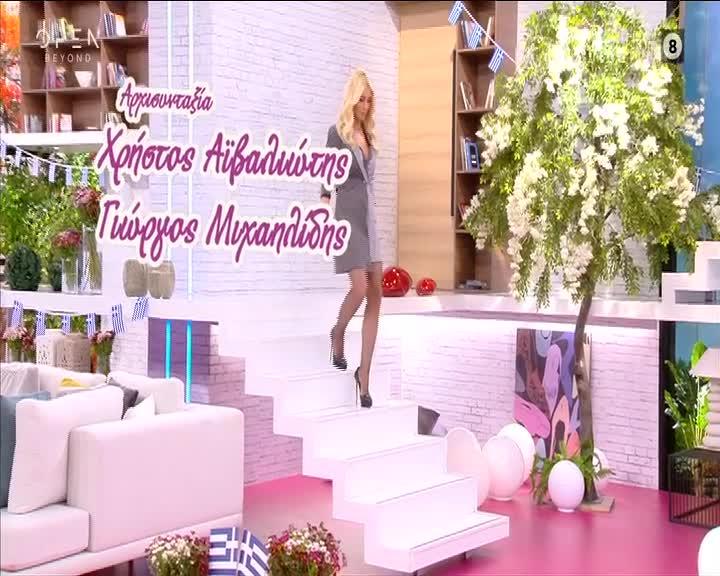 """Κατερίνα Καινούργιου: Έβγαλε τα παπούτσια της στον αέρα της εκπομπής """"Ευτυχείτε"""""""