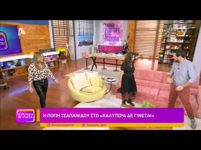 Πόπη Τσαπανίδου: Οι λόγοι που απέχει από την τηλεόραση & η πρόταση επιστροφής